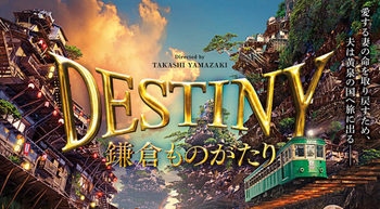 「DESTINY-鎌倉ものがたり」-672x372.jpg