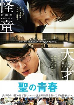 news_xlarge_satoshinoseishun_teaserchirashi.jpg