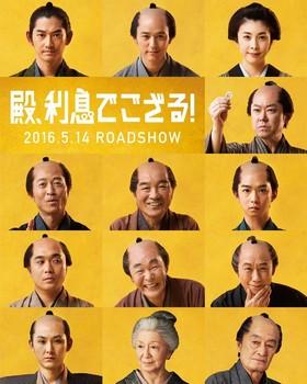 news_xlarge_tonorisokudegozaru_201511_02.jpg